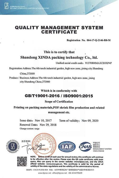 ISO9001-2016英文版
