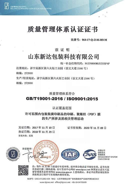 ISO9001-2016中文版