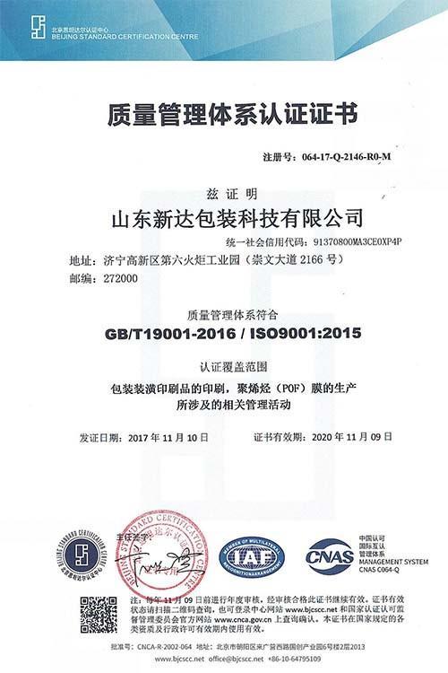9001:2016认证证书中文