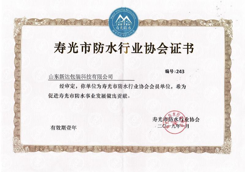 寿光市防水行业协会