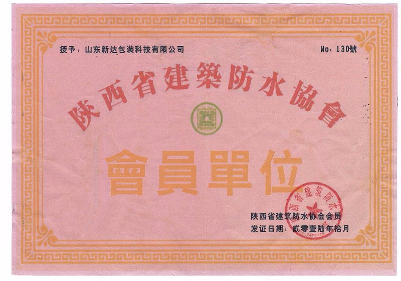 陕西省建筑防水协会会员单位